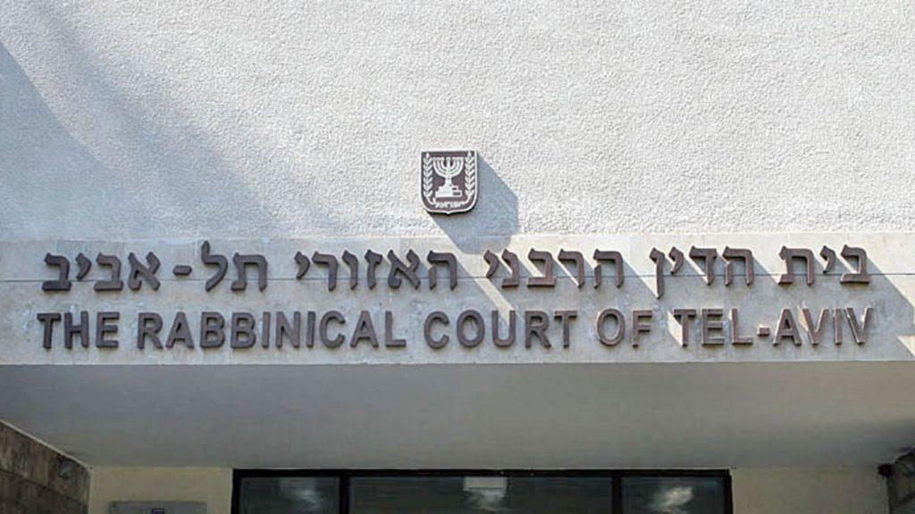 """""""הדיינים לא מרוצים מזה, אבל הם אומרים לנשים שאין מה לעשות"""". בית הדין הרבני בתל אביב (צילום: שרון בוקוב)"""