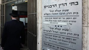 בתי הדין הרבניים (צילום: גיל יוחנן)